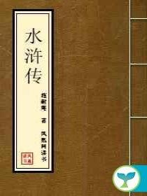 水浒传·上(全本)