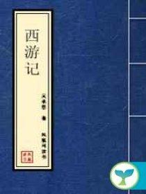 西游记·上(全本)