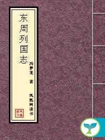 东周列国志(全本)
