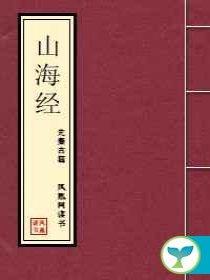 山海经(全本)