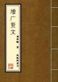 增广贤文(全本)