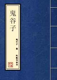鬼谷子(全本)
