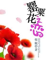 罂粟花之恋