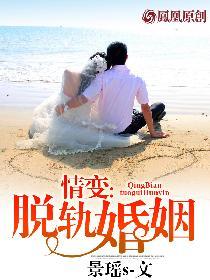 情变:脱轨婚姻