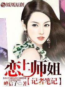 恋上师姐:记者笔记