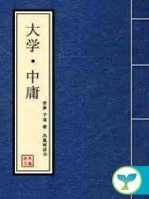 大学·中庸(全本)