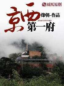 京西第一府