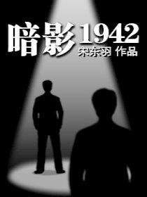 暗影1942