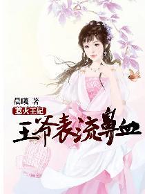 惹火王妃:王爷表流鼻血