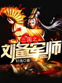 三国之刘备军师