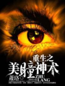 重生之美瞳神术