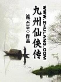 九州仙侠传