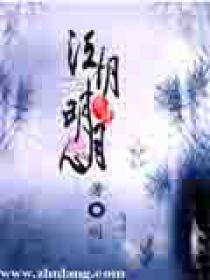 江湖明月心
