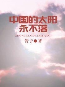 中国的太阳永不落