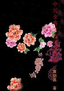 中国古典情爱旑鉴赏