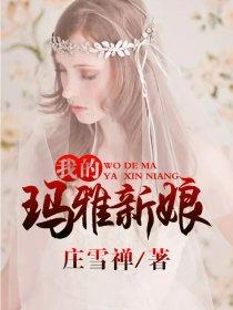我的玛雅新娘