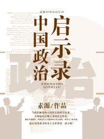 中国政治启示录