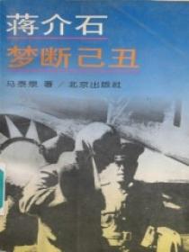 蒋介石梦断己丑