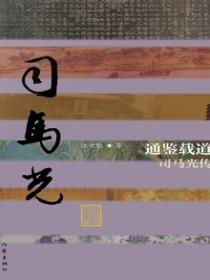 通鉴载道:司马光传