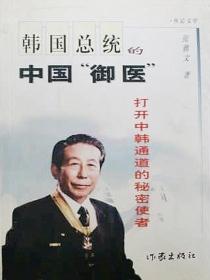"""韩国总统的中国""""御医"""""""
