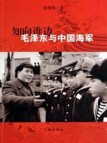 知向谁边:毛泽东与中国海军