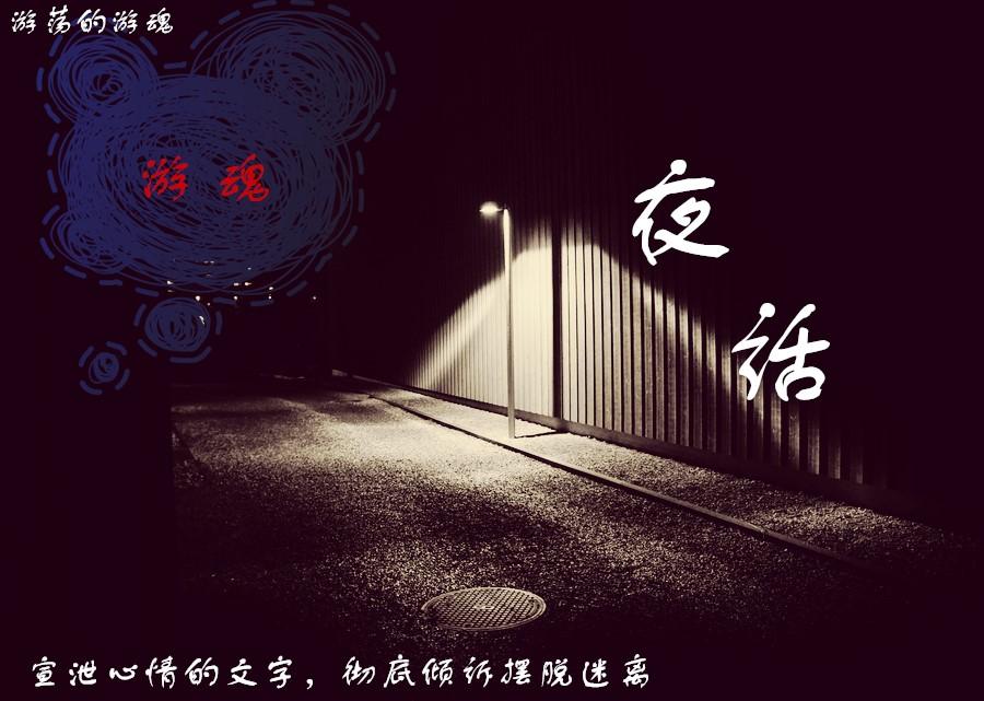 游魂夜话集