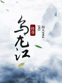 乌龙江传奇