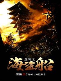 龙刺之海盗船
