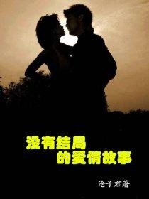 没有结局的爱情故事