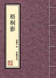 梧桐影(全本)
