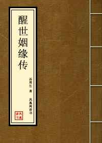 醒世姻缘传(全本)