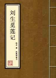 刘生觅莲记(全本)