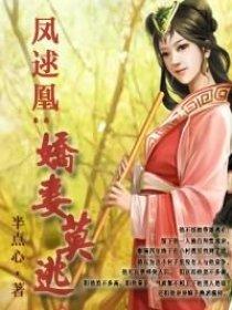 凤逑凰:娇妻莫逃
