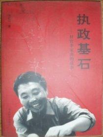 执政基石:村官李家庚的故事