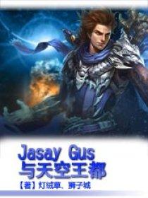 Jasay Gus与天空王都
