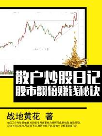 散户炒股日记:股市翻倍赚钱秘诀