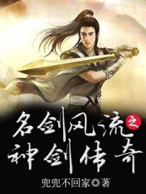 名剑风流之神剑传奇