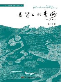 马背上的青海(龙仁青藏地文典·散文卷)
