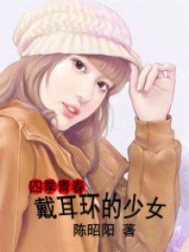 四季青春:戴耳环的少女
