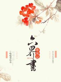 六界书·淮岚记