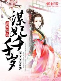 锦绣凰途:谋妃千千岁