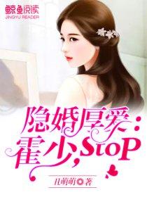 隐婚厚爱:霍少,stop