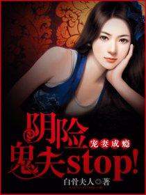 宠妻成瘾:阴险鬼夫,Stop!