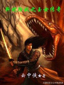 斩蛇除妖之玉女传奇