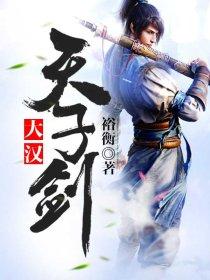 大汉天子剑