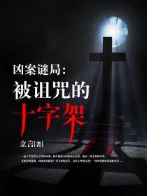 凶案谜局:被诅咒的十字架