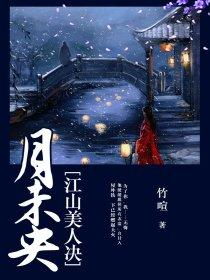 月未央:江山美人决