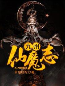 九州仙魔志