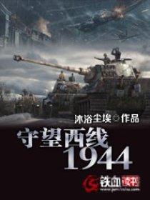守望西线1944