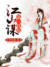 江山谋:第一狂妃